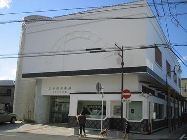 三島信用金庫下田中央支店 新築工事