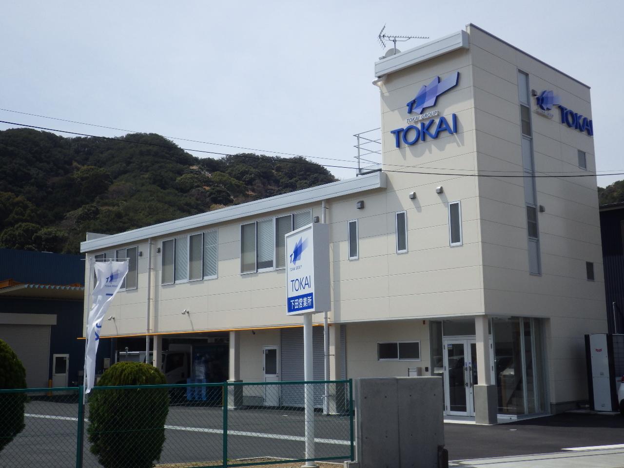 ㈱TOKAI下田営業所事務所建替工事