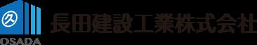 長田建設工業株式会社
